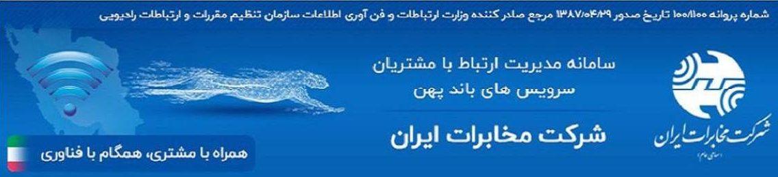 سامانه پشتیبانی و فروش اینترنت پرسرعت خراسان رضوی