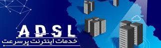 طرح های اینترنت پرسرعت ADSL